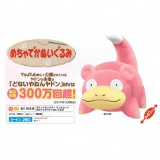 02-38359  Banpresto Pocket Monster Sun & Moon  DX Plush Collection - Slowpoke  [PREORDER: MAY 2018]