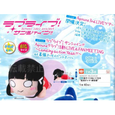 01-26798 love Live! School Idol Project Sunshine!! MEJ Nesoberi Plush - Dia Kurosawa