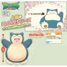 02-38781 Pokemon Sun & Moon I Love Kabigon (Snorlax) [IN TRANSIT 2.28.19]