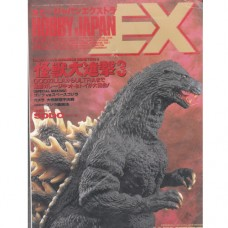 05-21005 Hobby Japan Ex (Winter 95) Godzilla Cover